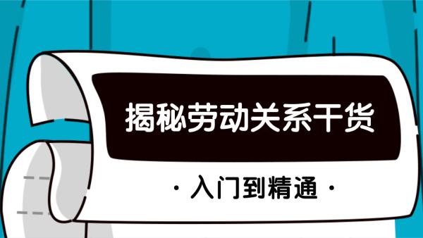 揭秘劳动关系干货实战精品课