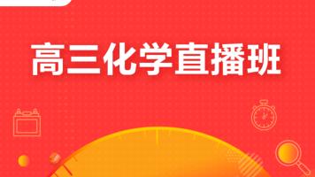 2021郑瑞高三化学一轮复习秋季班目标清北