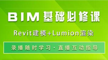 BIM基础必修课/Revit建模+Lumion渲染
