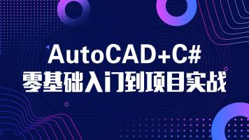 AutoCAD/C#二次开发零基础到项目实战公开课