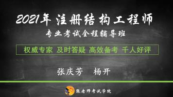 【张老师考试学院】2021年注册结构工程师专业考试全程辅导班