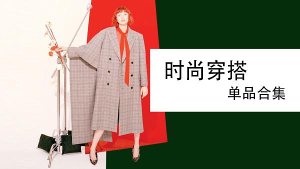 服装设计-时尚穿搭单品合集【名师屋】
