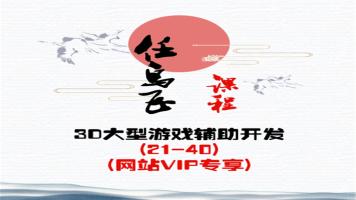 任鸟飞3D大型游戏辅助开发(21-40)