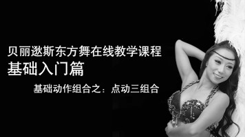 自学肚皮舞入门系列课程:点动组合(3)