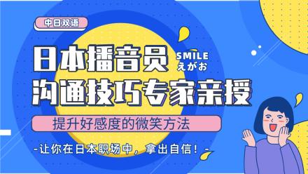 日本播音员亲授 什么提升好感度的微笑?