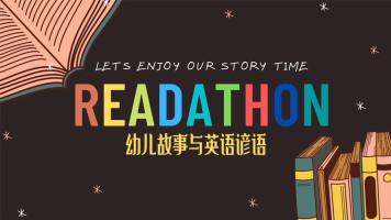 【Readathon】幼儿故事与英语谚语