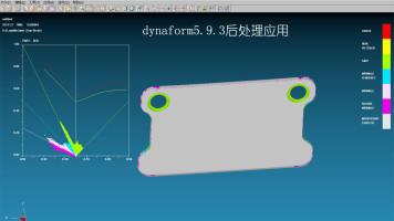 dynaform5.9.3后处理应用