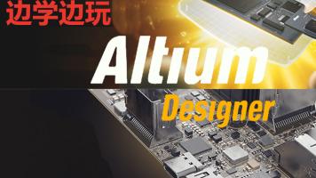 边学边玩Altium Designer