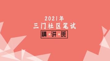 2021年三门社区工作者笔试精讲班