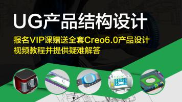 UG产品设计UG结构设计高级项目实战免费体验课【今晚直播】
