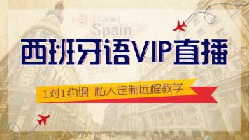 【欧亚外语】西班牙语直播一对一零基础到出国直达班VIP约课制
