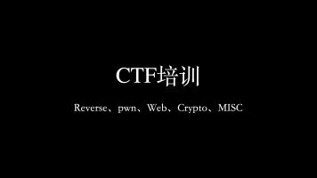 CTF赛题分析