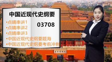 自考中国近现代史纲要考前点睛冲刺03708