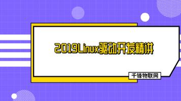 2019Linux驱动开发精讲【千锋物联网】