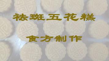 【食方制作】祛斑五花糕制作视频