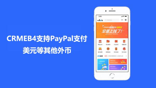 CRMEB4支持PayPal支付收美元等外币