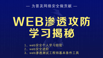 华盟学院千人白帽系列公开课/《Web渗透攻防学习揭秘》