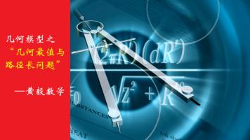 几何模型与辅助线秘笈4:几何最值与路径长(含电子版)