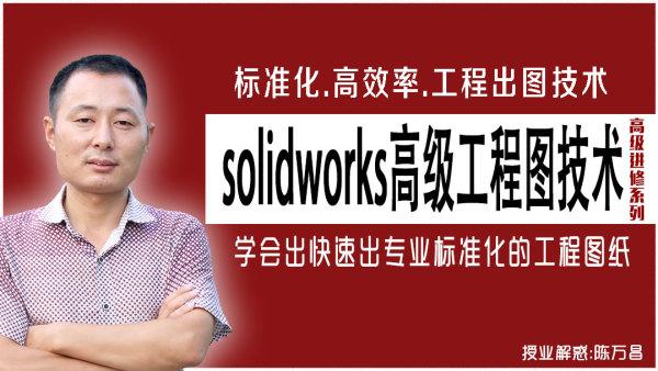solidworks机械设计-SW高级工程图视频教程-陈万昌私塾实战进修班