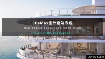【动画班】3dmax建筑动画/建筑漫游/生长动画/淘宝动画/ae/pr