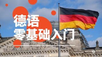 德语A1零基础初级入门视频教程