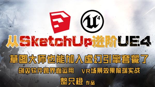 整只橙UE4 从SketchUp到UE4   SU转VR制作前端流程实战