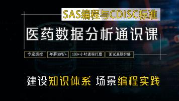 SAS数据分析与CDISC标准——药厂CRO职场速成班