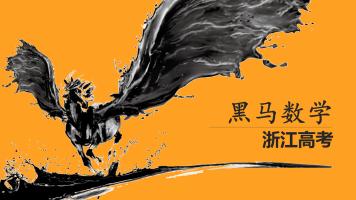 2021年浙江高考数学 9节课120分(第六课)