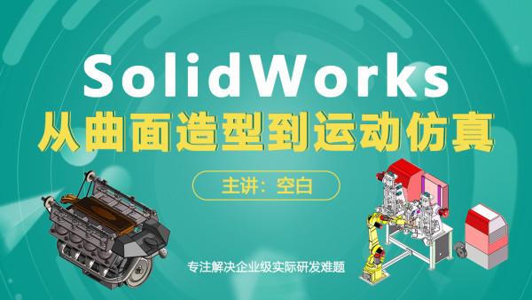 SolidWorks从曲面造型到运动仿真软件教程