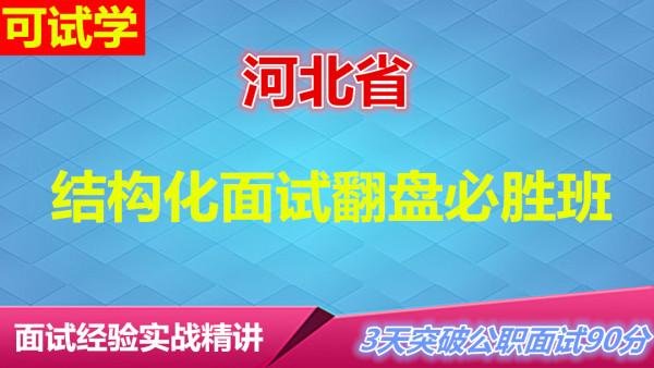 河北省事业单位结构化面试网课事业编面试视频资料历年真题课程