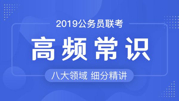 2019联考-高频常识积累【系统、强化、冲刺,协议学员无需购买】