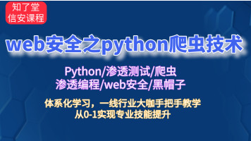 web安全之python爬虫技术 Python/渗透测试/爬虫/web安全/黑帽子