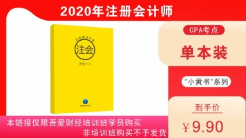 2020年CPA考点大全单本装