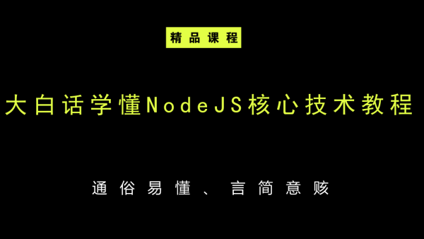 大白话学懂NodeJS核心技术教程