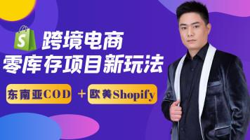 """玩赚亚马逊之""""东南亚COD+欧美shopify""""模式解析"""