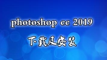 photoshop cc 2019软件下载安装视频教程