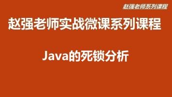 【赵强老师】Java的死锁分析