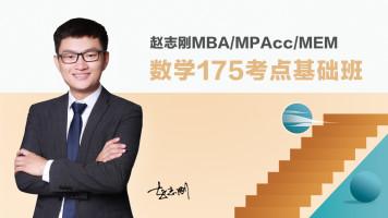 2022赵志刚管综数学(MBA/MEM/MPAcc)175考点基础班
