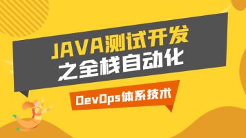 软件测试-java测试开发之DevOps体系技术