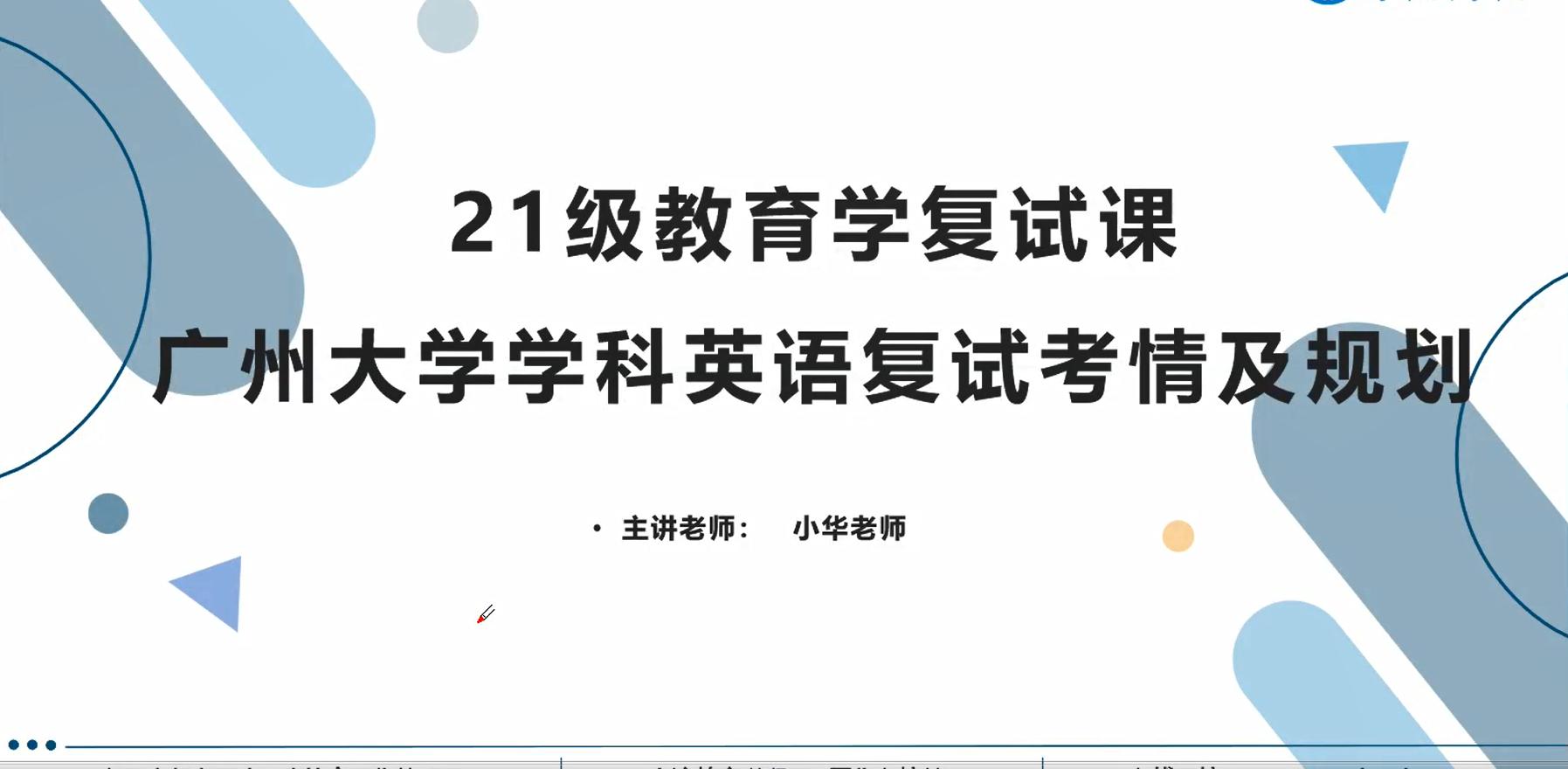 2021教育学考研之广大英语-(1):复试考情及规划课(上)