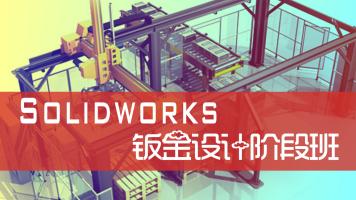 前桥教育-solidworks钣金设计实战班