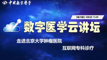 数字医学云讲坛【第28期】——互联网专科诊疗