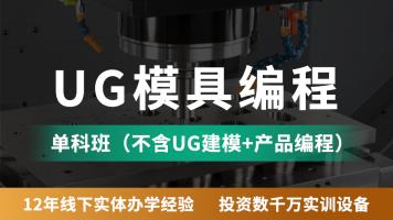 UG模具编程单科班  不含基础课(鼎典教育)
