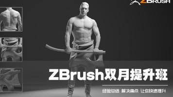 ZBRUSH双月提升班/角色/人体/雕刻【DCG学院】