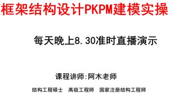 框架结构设计PKPM建模实操基础班(免费课)