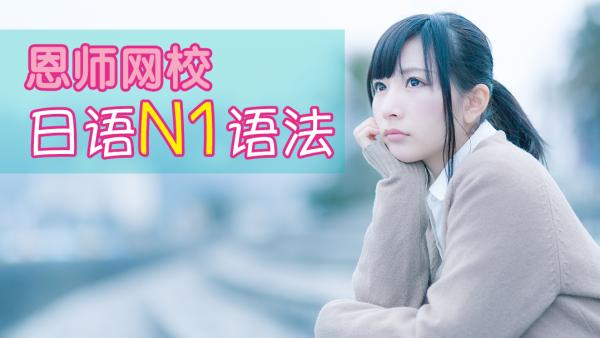 恩师 在线 日语【高级】语法(全9课)