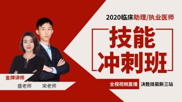 2020年执业医师技能冲刺班【含助理】