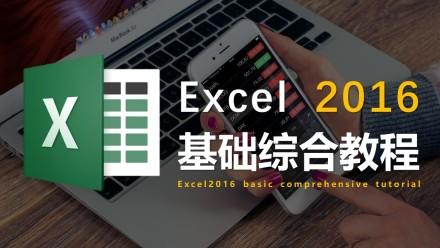 Excel2016基础综合教程