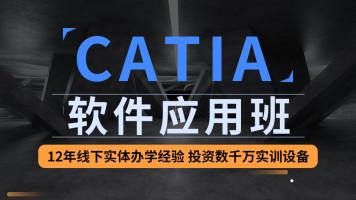 CATIA软件应用班【鼎典教育】