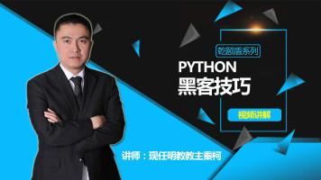 乾颐盾系列Python黑客技巧视频讲解